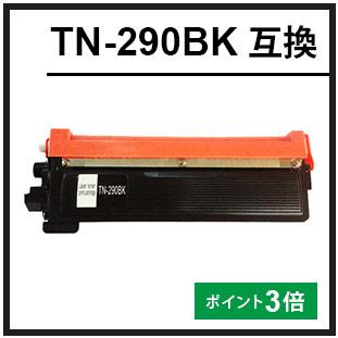 TN-290 ブラック(ブラザー互換トナー)