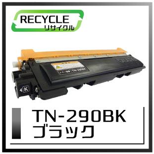 TN-290BK(ブラック)