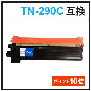 TN-290 シアン(ブラザー互換トナー)