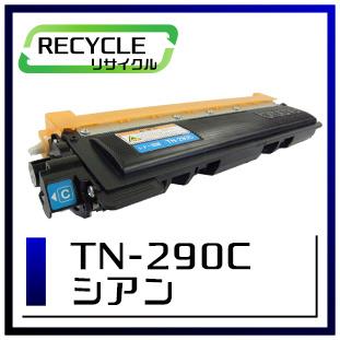 TN-290C(シアン)