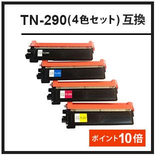TN-290 4色セット(ブラザー互換トナー)