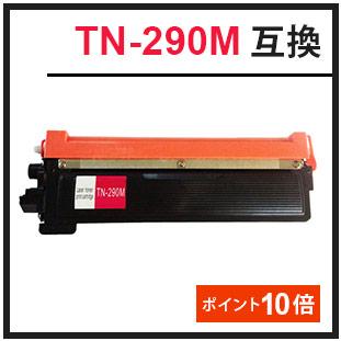 TN-290 マゼンタ(ブラザー互換トナー)