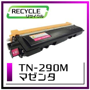 TN-290M(マゼンタ)