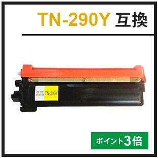 TN-290 イエロー(ブラザー互換トナー)