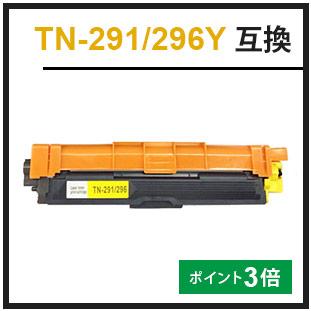 TN-2916イエロー(ブラザー互換トナー)