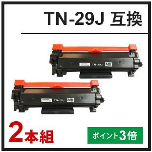 TN-29J(ブラザー互換トナー)2本セット