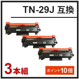 TN-29J(ブラザー互換トナー)3本セット