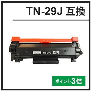 TN-29J(ブラザー互換トナー)