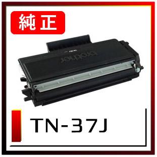 TN-37J(ブラザー純正トナー)