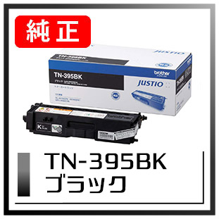 TN-395BK(ブラザー純正トナー)