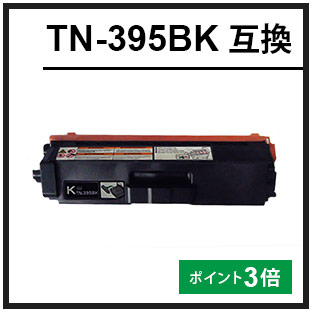 TN-395ブラック(ブラザー互換トナー)