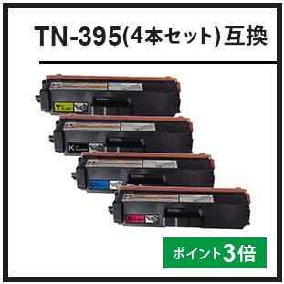 TN-395 4色セット(ブラザー互換トナー)