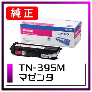 TN-395M(ブラザー純正トナー)