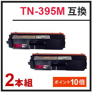 TN-395マゼンタ(ブラザー互換トナー)