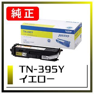 TN-395Y(ブラザー純正トナー)