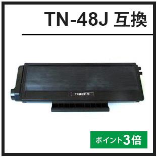 TN-48J(ブラザー互換トナー)