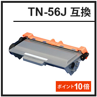 TN-56J(ブラザー互換トナー)