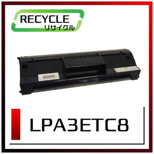 エプソン LPA3ETC8 大容量ETカートリッジ 即納再生品 <宅配配送商品>