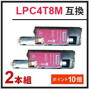 LPC4T8M(エプソン互換トナー)