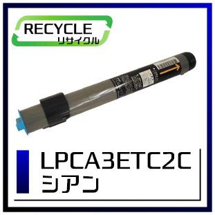 エプソン LPCA3ETC2C ETカートリッジ(シアン)即納再生品 <宅配便配送商品>