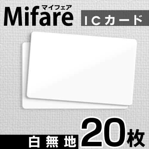【1枚あたり295円】Mifare(マイフェア)内蔵 白無地ICカード 20枚 <メール便配送商品>