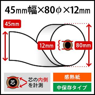 感熱ロール紙 45×80×12 中保存タイプ <宅配配送商品>