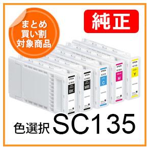 SC1 35シリーズ(EPSON純正インク)