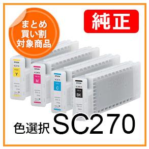 SC2 70シリーズ(EPSON純正インク)
