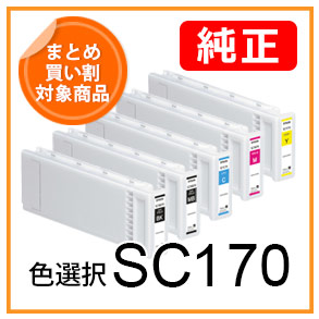 SC1 70シリーズ(EPSON純正インク)