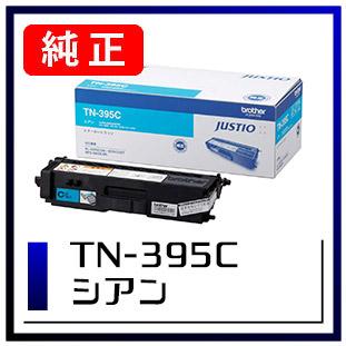 TN-395C(ブラザー純正トナー)