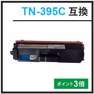 TN-395シアン(ブラザー互換トナー)