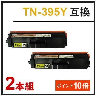 TN-395イエロー(ブラザー互換トナー)