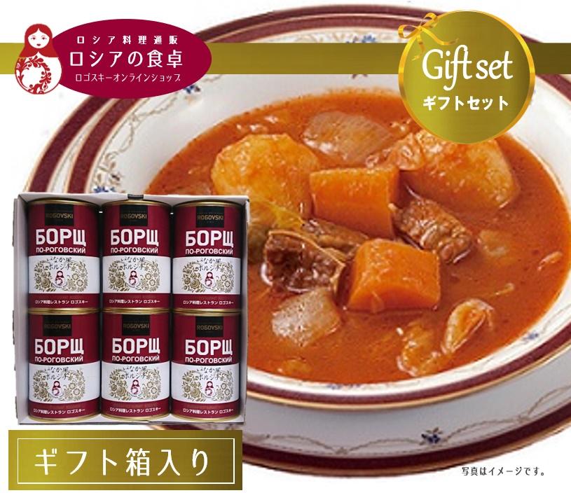 【送料込・ギフト】 いなか風ボルシチ6缶詰