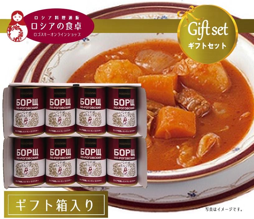【送料込・ギフト】 いなか風ボルシチ8缶詰
