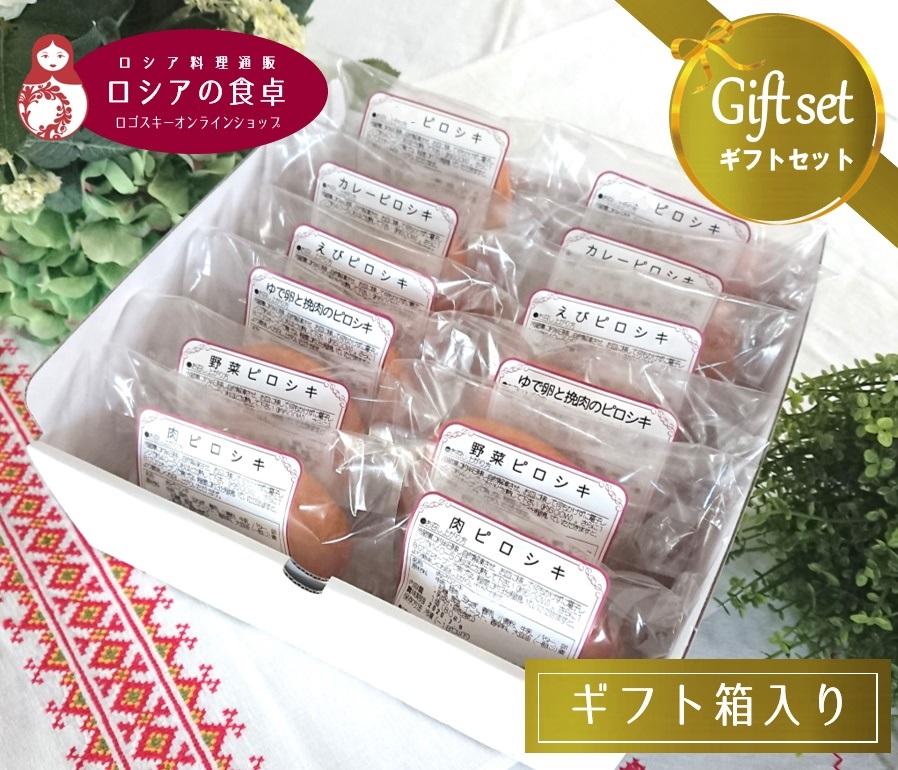 【冷凍ギフト】 手作りピロシキ12個セット (肉2個、野菜2個、ゆで卵とひき肉2個、えび2個、カレー2個、マッシュポテト2個)