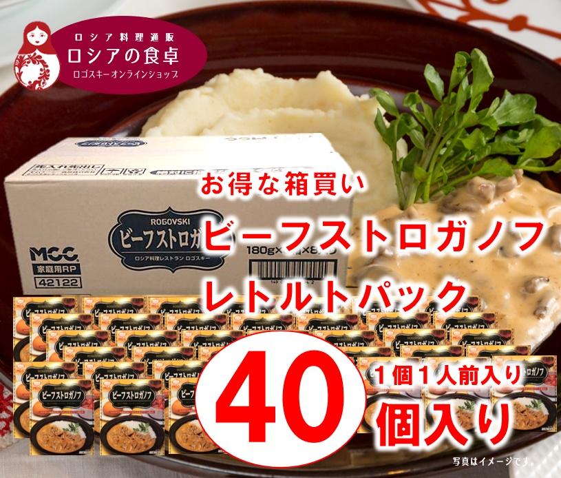 【送料無料】お得な箱買い!MCC食品 ビーフストロガノフ(レトルトパック) 1個(1人前)×40個 ※1回に1箱限り(1人前)