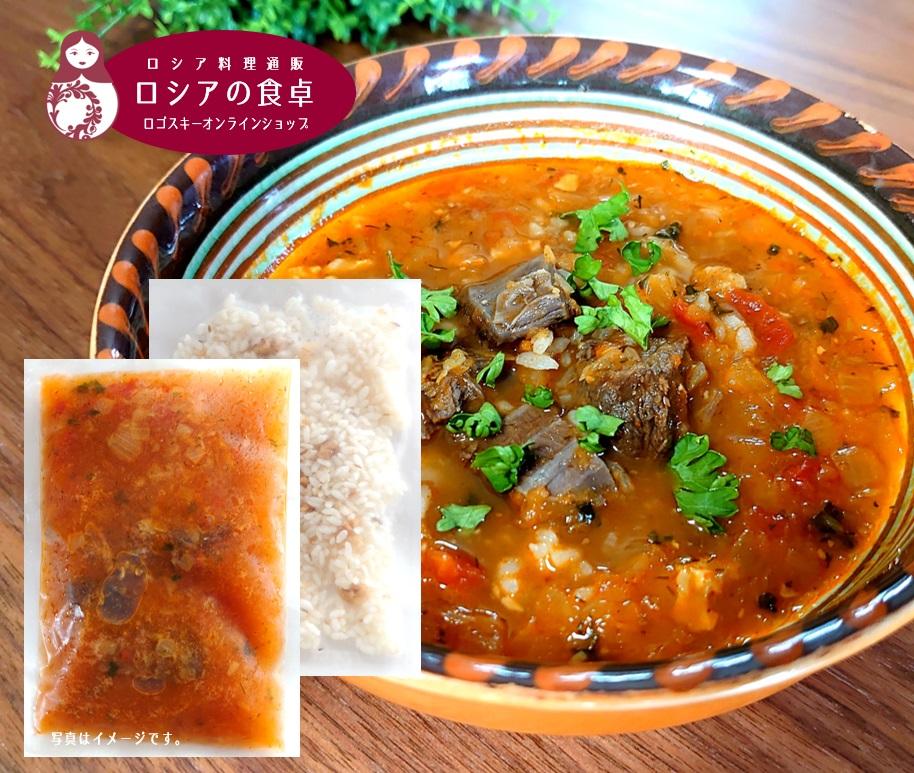 ジョージア風 牛肉の辛口スパイススープ 「ハルチョー」 冷凍1人前(300g)