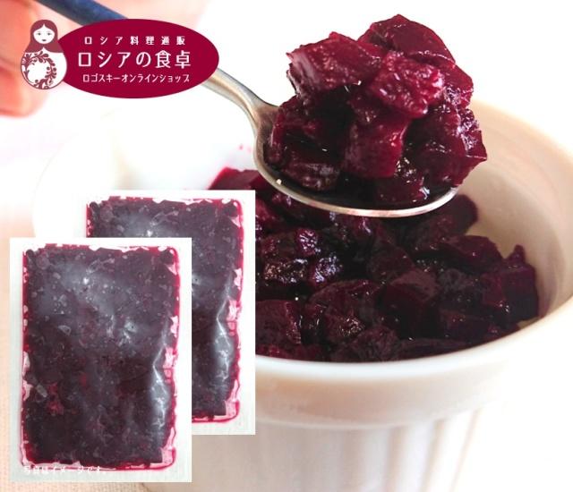 ボルシチの材料 赤紫の根菜 下茹で 「ビーツ 」 冷凍2個(100g×2)セット