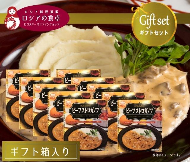 【常温便ギフト】 MCC食品 ビーフストロガノフ レトルトパック(1人前)×10個