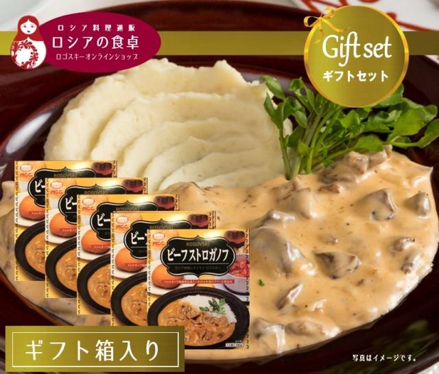 【常温便ギフト】 MCC食品 ビーフストロガノフ レトルトパック(1人前)×5箱