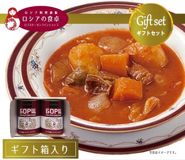【常温便ギフト】 いなか風ボルシチ 缶詰 (濃縮2人前)×2缶詰め