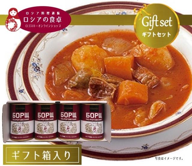 【常温便ギフト】 いなか風ボルシチ 缶詰 (濃縮2人前)×4缶詰め