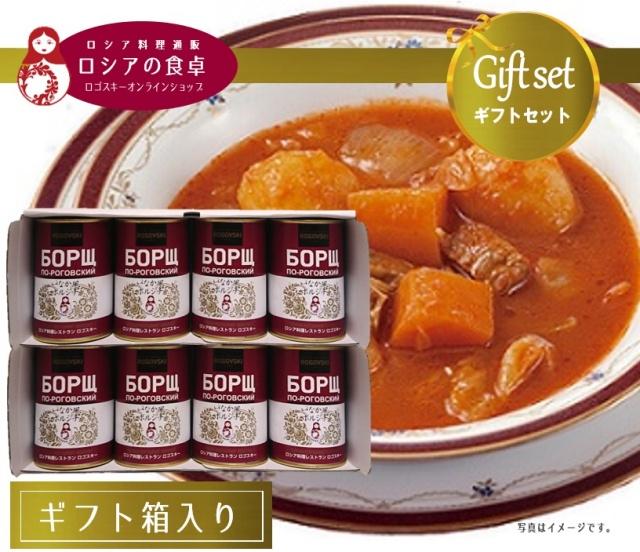 【常温便ギフト】 いなか風ボルシチ 缶詰 (濃縮2人前)×8缶詰め