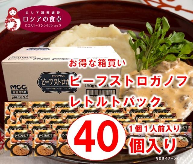 【送料無料】お得な箱買い!MCC食品 ビーフストロガノフ(レトルトパック) 1個(1人前)×40個 ※1回に1箱限り