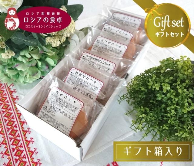 【冷凍ギフト】手作りピロシキ6個セット(肉1個、野菜1個、ゆで卵とひき肉1個、えび1個、カレー1個、マッシュポテト1個)