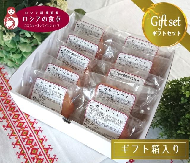 【冷凍ギフト】 手作りピロシキ10個セット(肉2個、野菜2個、ゆで卵とひき肉2個、えび2個、カレー2個)