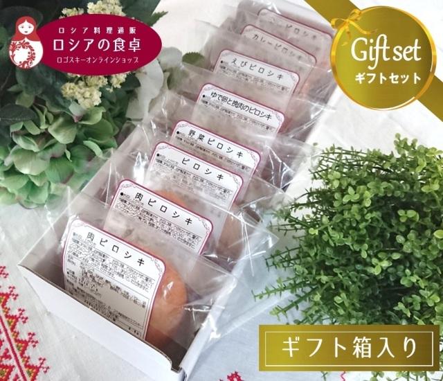 【冷凍ギフト】 手作りピロシキ8個セット(肉2個、野菜2個、ゆで卵とひき肉1個、えび1個、カレー1個、マッシュポテト1個)