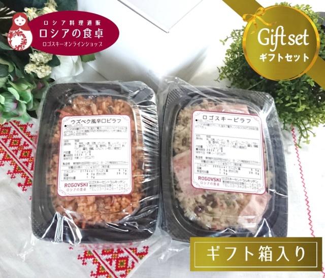 【冷凍ギフト】 レストランの人気料理 ピラフ2セット詰め合わせ