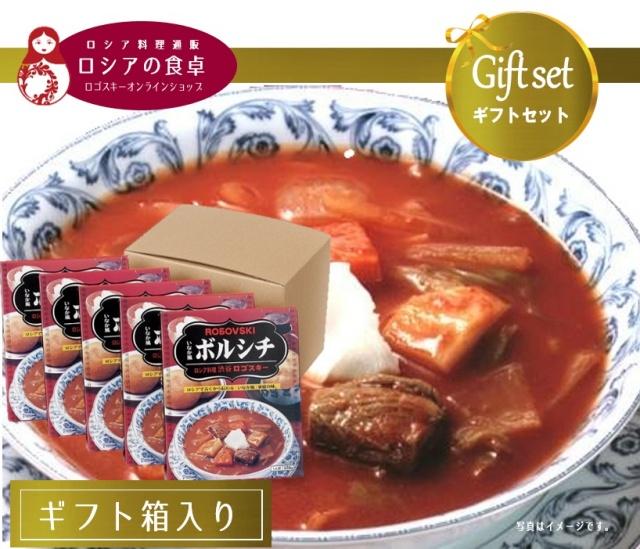 【常温便ギフト】 MCC食品 いなか風ボルシチ レトルトパック(1人前)×5箱詰