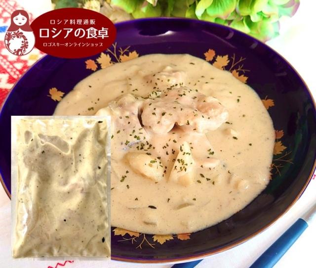 ★新商品★ジョージアのにんにくたっぷり鶏肉料理「シュクメルリ」 冷凍1人前(300g)